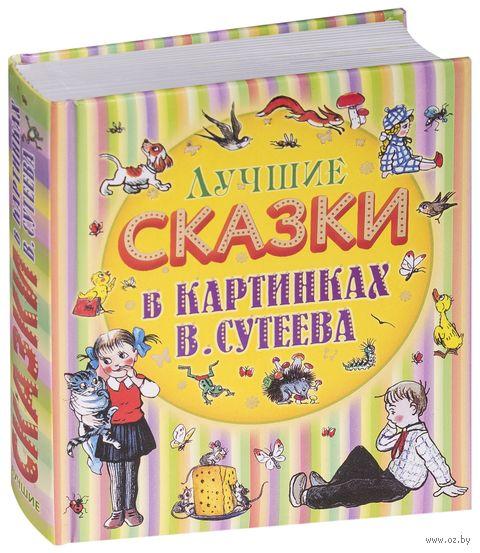 Лучшие сказки в картинках В. Сутеева — фото, картинка