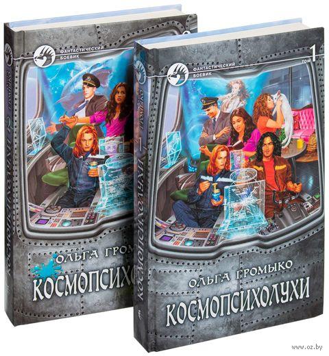 Космопсихолухи (в двух томах). Ольга Громыко