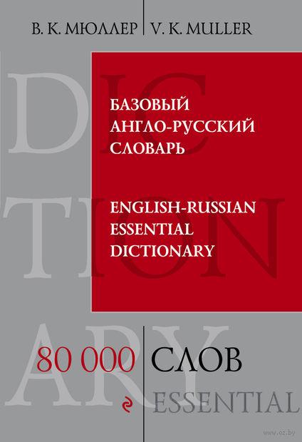 Базовый англо-русский словарь. 80 000 слов. Владимир Мюллер