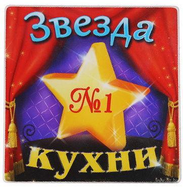 "Доска разделочная стеклянная ""Звезда кухни"" (20*20 см, арт. 10473527)"