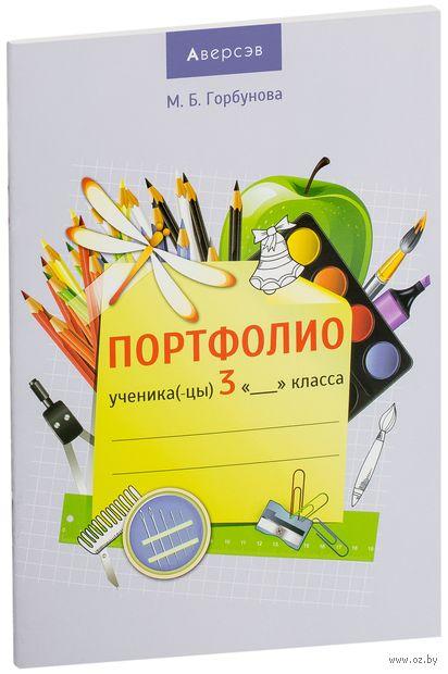 Портфолио ученика 3 класса (Сиреневая обложка)