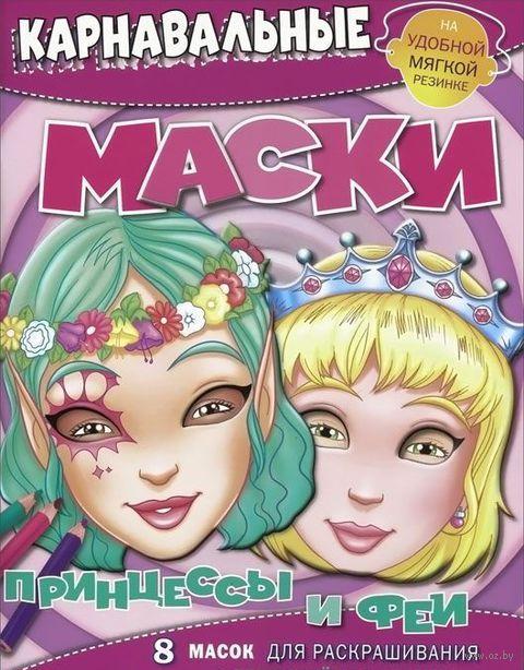 Принцессы и феи. Карнавальные маски