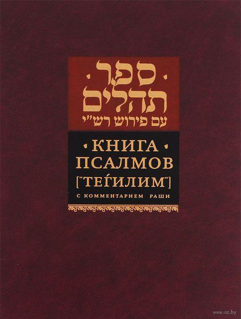 "Книга Псалмов (""Тегилим""). Меир Левинов"