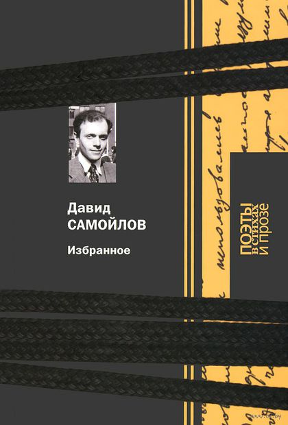 Давид Самойлов. Избранное. Давид Самойлов