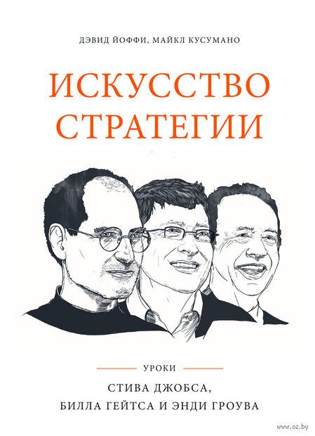 Искусство стратегии. Уроки Билла Гейтса, Энди Гроува и Стива Джобса — фото, картинка