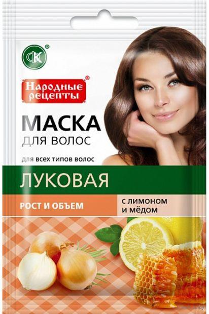 """Маска для волос """"Луковая с лимоном и медом"""" (30 мл)"""