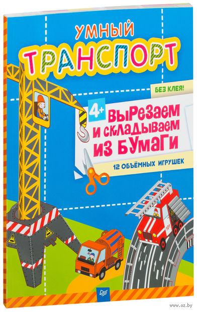 Умный транспорт без клея! 12 объемных игрушек. К. Фархутдинов