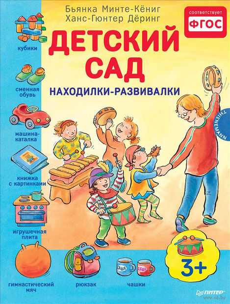Детский сад. Находилки-развивалки. Гвинет Минте