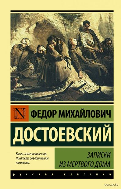 Записки из Мертвого дома (м). Федор Достоевский