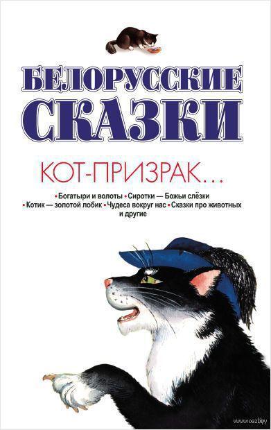 Белорусские сказки. Кот-призрак — фото, картинка