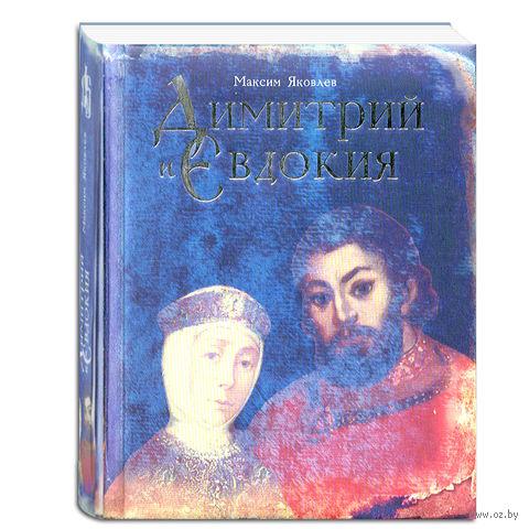 Димитрий и Евдокия — фото, картинка