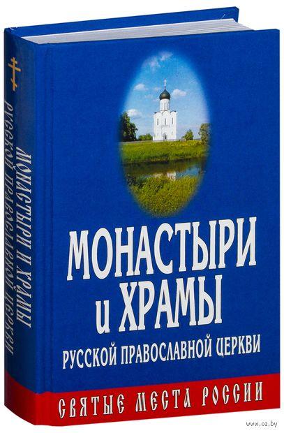 Монастыри и храмы Русской Православной Церкви — фото, картинка