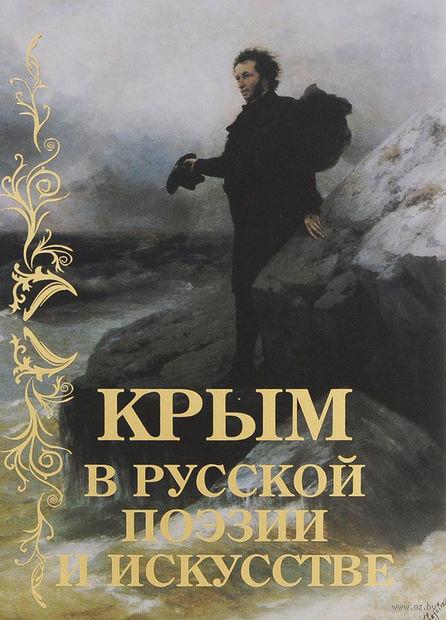 Крым в русской поэзии и искусстве — фото, картинка