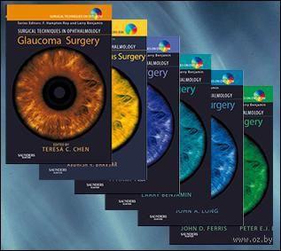 Хирургические техники в офтальмологии ( комплект из 6 книг) — фото, картинка