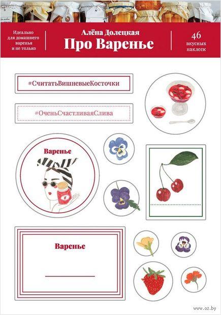 Про варенье. 46 вкусных наклеек — фото, картинка