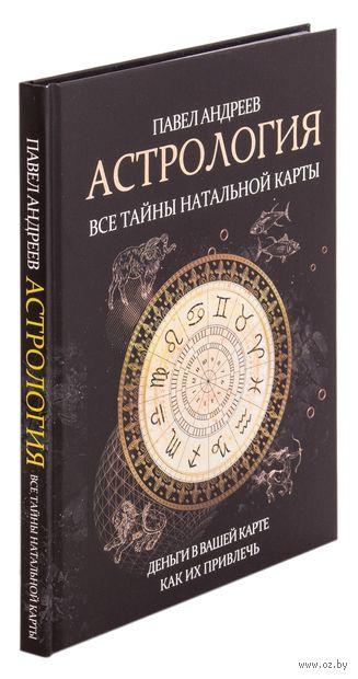 Астрология. Все тайны натальной карты — фото, картинка