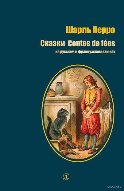 Шарль Перро. Сказки. На русском и французском языках — фото, картинка