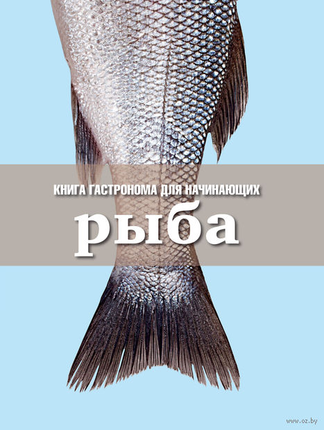 Книга гастронома для начинающих. Рыба. Нина Борисова