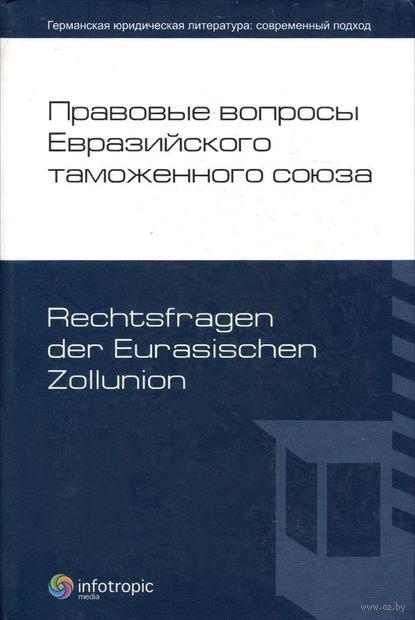 Правовые вопросы Евразийского таможенного союза