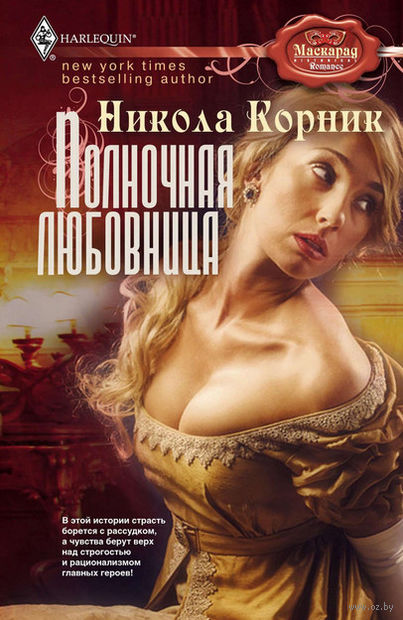Полночная любовница. Никола Корник