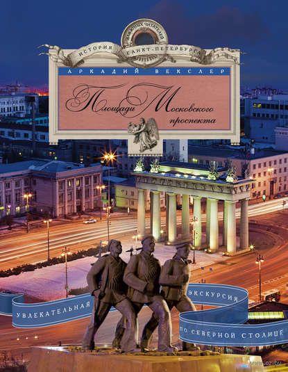 Площади Московского проспекта. Увлекательная экскурсия по Северной столице. Аркадий Векслер