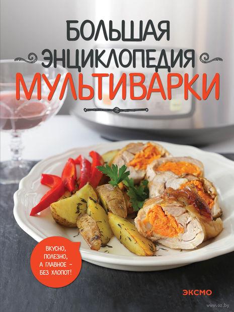 Большая энциклопедия мультиварки