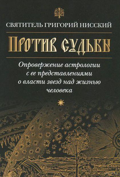 Против судьбы. Святитель Григорий Нисский