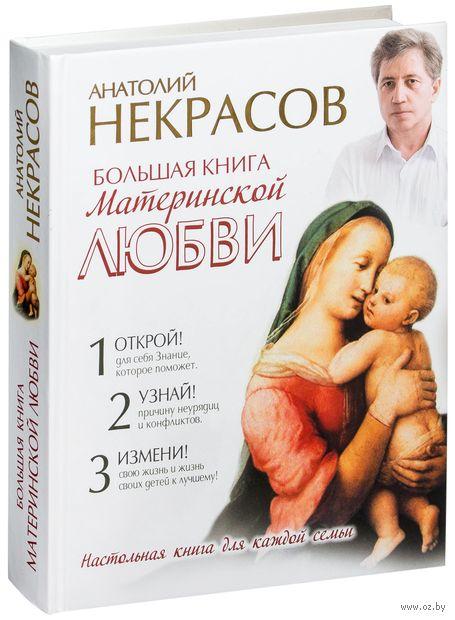 Большая книга материнской любви. Анатолий Некрасов