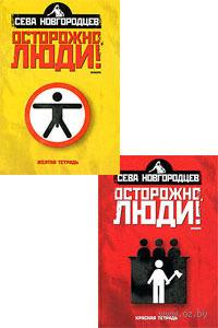Осторожно, люди! Хроника нравов (в двух томах). Сева Новгородцев