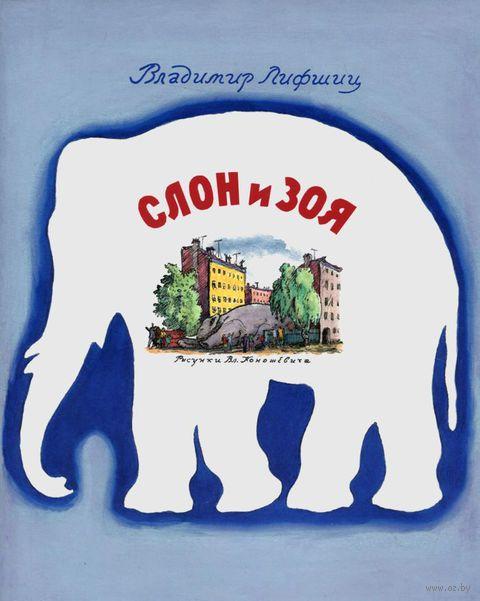 Слон и Зоя. Владимир Лифшиц
