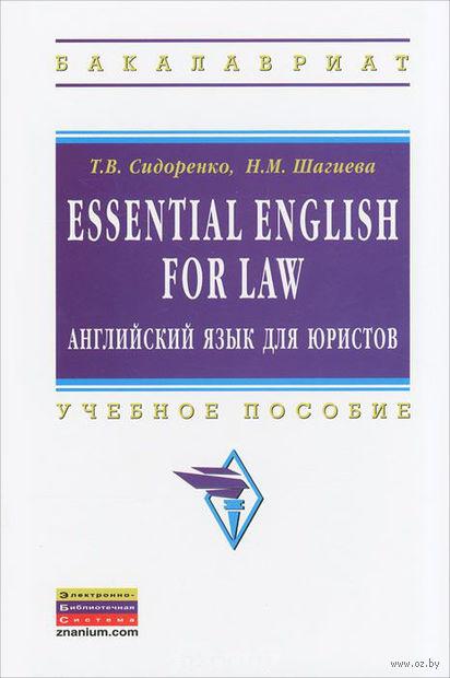 Английский язык для юристов. Татьяна Сидоренко, Наталья Шагиева