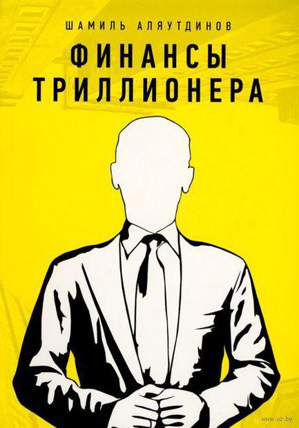 Финансы Триллионера — фото, картинка
