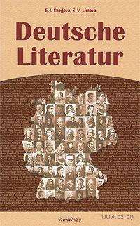Deutsche Literatur. Светлана Лимонова, Э. Снегова
