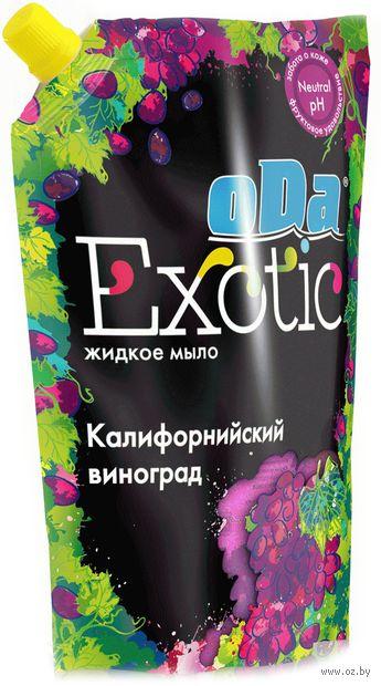 """Жидкое мыло """"Exotic. Калифорнийский виноград"""" (460 г)"""