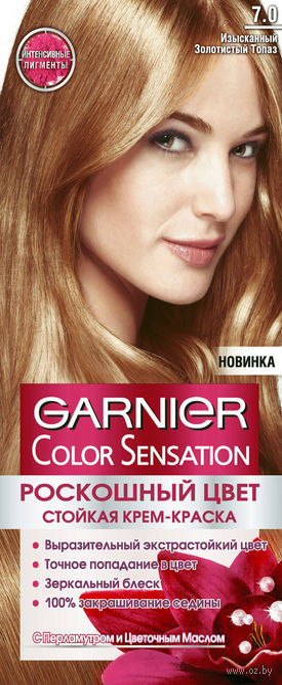 Крем-краска для волос (тон: 7.0, изысканный золотистый топаз)