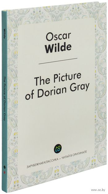 The Picture of Dorian Gray. Оскар Уайльд