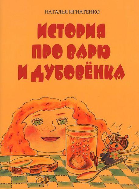 История про Валю и Дубовенка. Наталья Игнатенко