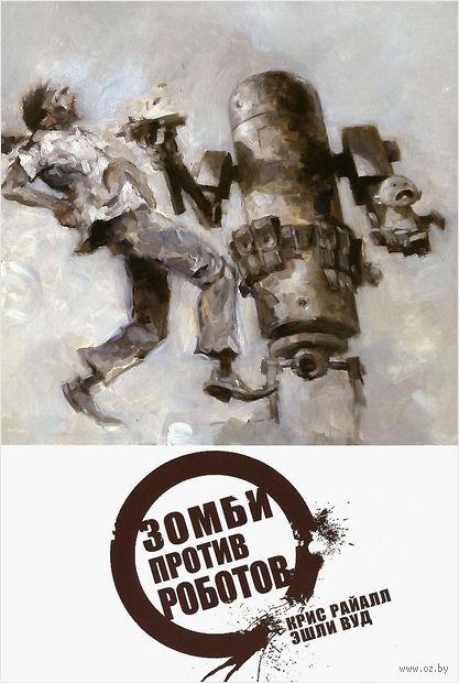 Зомби против роботов (18+). Крис Райалл