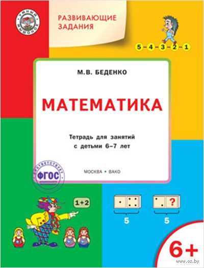 Развивающие задания. Математика. Тетрадь для занятий с детьми 6-7 лет. Марк Беденко