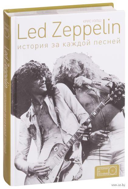 Led Zeppelin: история за каждой песней — фото, картинка