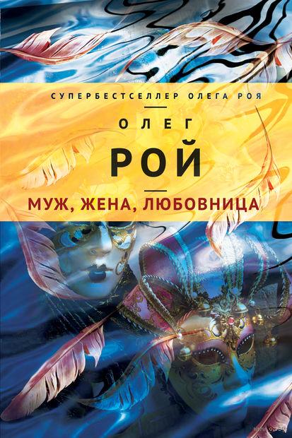 Муж, жена, любовница. Олег Рой