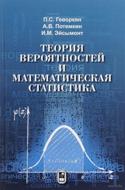 Теория вероятностей и математическая статистика. Павел Геворкян, Александр Потемкин