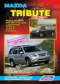Mazda Tribute 2000-2007 гг. (+ рестайлинг с 2004 г.) Устройство, техническое обслуживание и ремонт