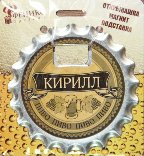 """Открывалка на магните """"Кирилл"""" (арт. 41208) — фото, картинка"""