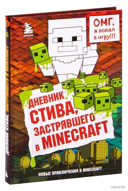 Дневник Стива, застрявшего в Minecraft. Книга 1 — фото, картинка