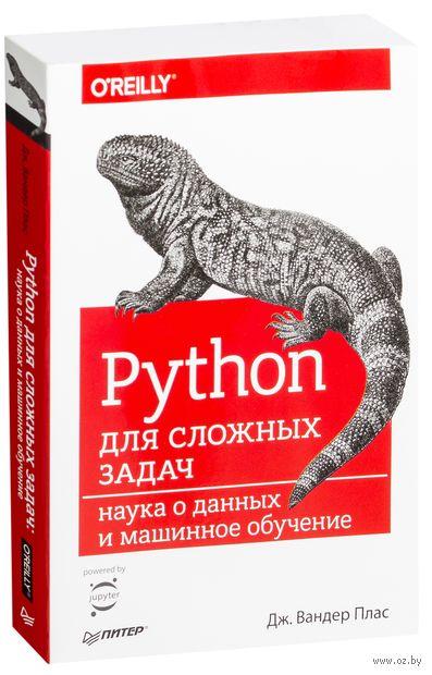 Python для сложных задач. Наука о данных и машинное обучение — фото, картинка