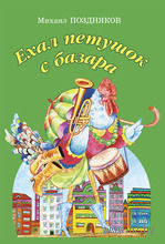 Ехал петушок с базара — фото, картинка