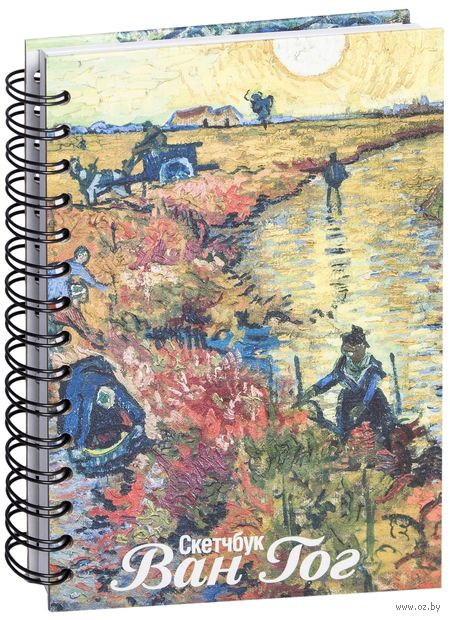 """Скетчбук """"Ван Гог. Красные виноградники в Арле"""" (А5) — фото, картинка"""