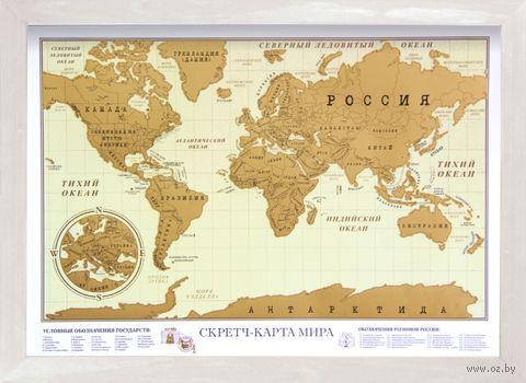 Скретч-карта мира в деревянной раме (700х500 мм; светлая рама) — фото, картинка