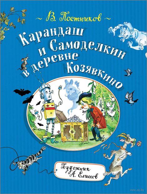 Карандаш и Самоделкин в деревне Козявкино — фото, картинка